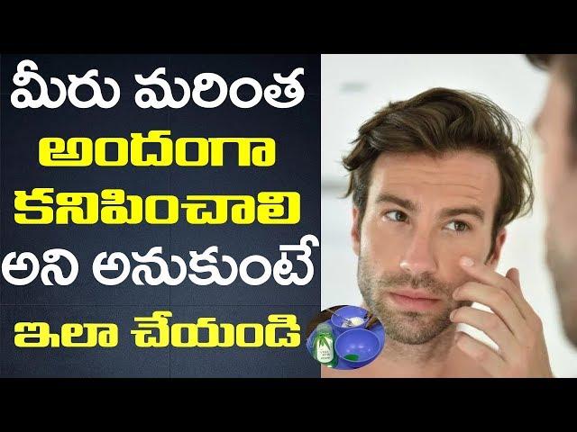 మీరు మరింత అందంగా కనిపించాలి అని అనుకుంటే ఇలా చేయండి  Instant Shine face   Pdtv Health & Beauty Tips