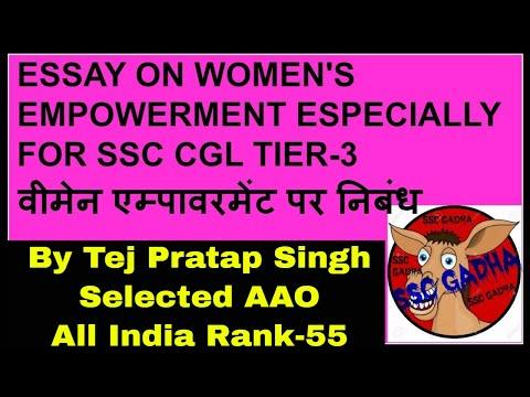 Видео Essays on women empowerment