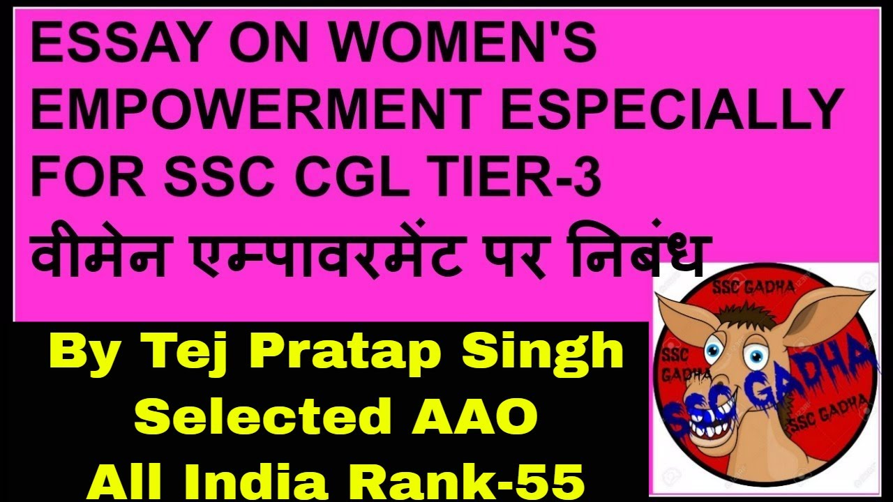 essay on women s empowerment especially for ssc cgl tier 3 essay on women s empowerment especially for ssc cgl tier 3