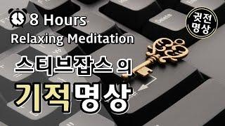 [8시간] 스티브잡스의 기적을 만드는 명상-명상법-명상하는법-취침명상-수면명상-성공명상-Meditation
