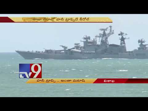 Navy officer caught in honeytrap, lost Rs 8 lakh || TV9 Today