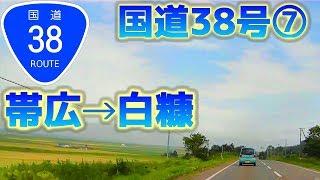 国道38号⑦帯広市~古瀬駅 5倍速