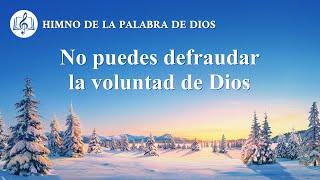 Canción cristiana | No puedes defraudar la voluntad de Dios