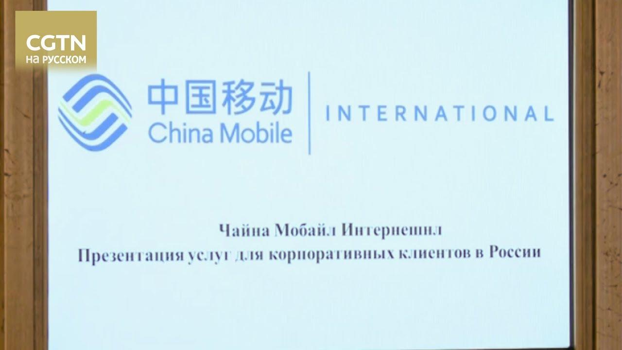 China Mobile ищет партнеров для развития роуминг-сети в России[Age0+]