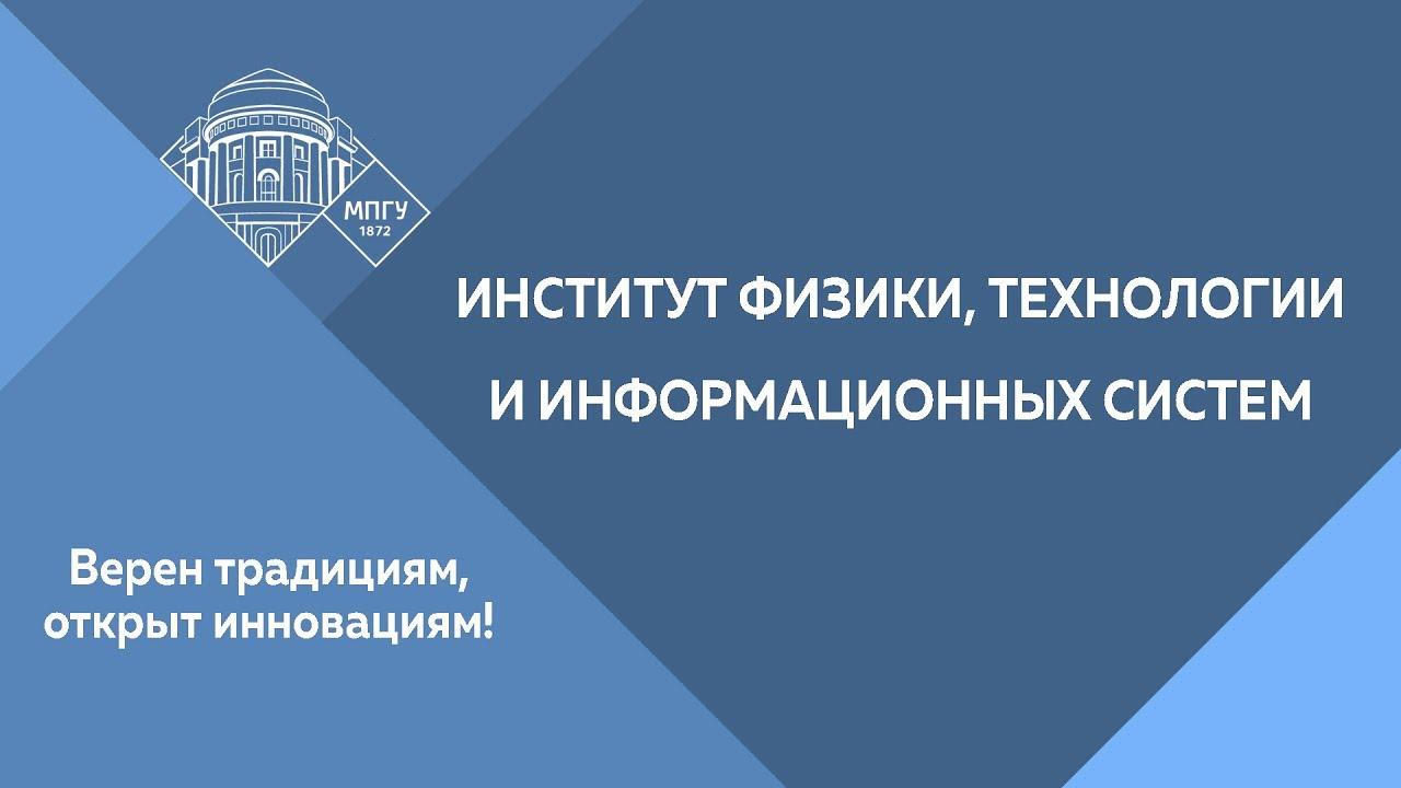 Институт физики, технологии и информационных систем