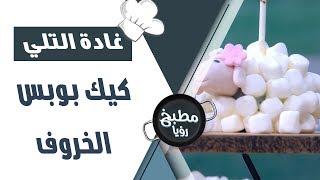 كيك بوبس الخروف - غادة التلي