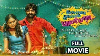 Idharkuthane Aasaipattai Balakumara Tamil Full Movie