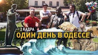 Один день в Одессе. 2 кадра 06.06.2019