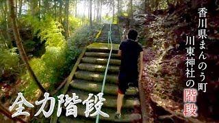 全力坂ならぬ『全力階段』香川県まんのう町(琴南地区)にある、川東神社...