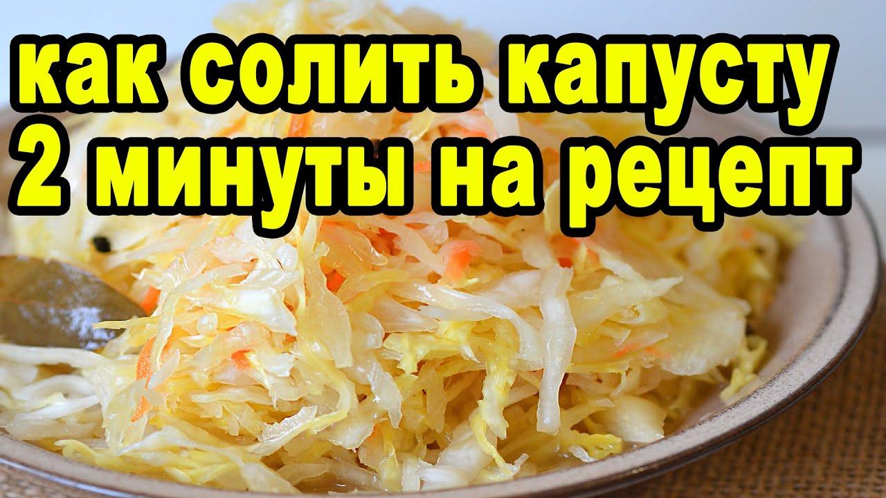самый простой рецепт засолки капусты на зиму