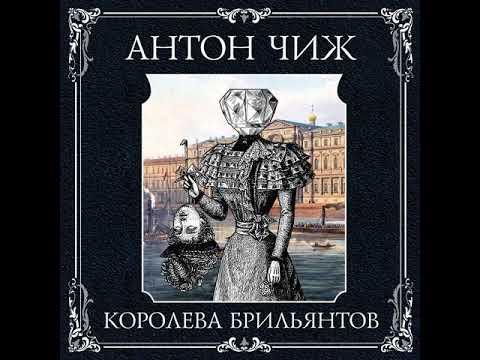 Антон Чиж – Королева брильянтов. [Аудиокнига]