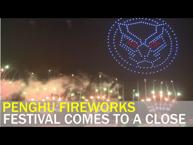 Curtain falls on annual Penghu fireworks festival after two months   Taiwan News   RTI