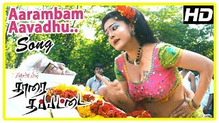 Aarambam Aavadhu Song | Tharai Thappattai Movie Scenes | Sasikmar performs in a funeral | Ilayaraja