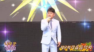 가수김정일,나무꾼,제9회가을음악회,한국연예예술인협회 중…