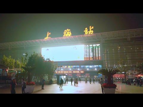 Shanghai Night Walks   Shanghai Railway Station, Meiyuan Road   上海 夜行上海站 梅园路