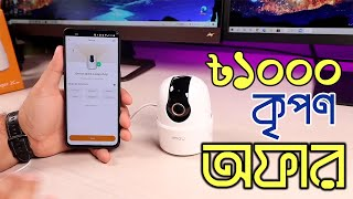 Best ip Camera in Lowest Price || Dahua Imou Ranger 2c Review Bangla 🛒এখনই অর্ডার করুন #Pinzira.com