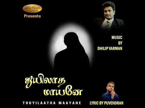 Shirdi Sai Babaji Song By Dhilip Varman