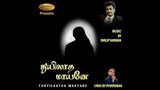 Thuyilaatha Maayane | Shridi Sai Baba | Dhilip Varman