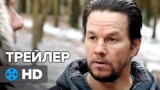 Здравствуй, папа, Новый год! 2 — Русский трейлер #3 (2017)