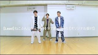 大好評企画「即興ダンス」第二弾! 約1分の曲を制限時間10分で振り付ける、即興ダンスチャレンジ! TOKYO MX「Leadバラエティ(仮)」毎週木曜...