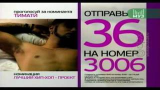 ПРЕМИЯ МУЗ-ТВ 2009 - НОМИНАЦИЯ ЛУЧШИЙ ХИП-ХОП ПРОЕКТ
