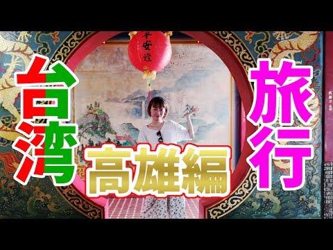 台湾旅行高雄編 高雄発上陸!観光スポットや市場行ってみたよ🤩 IKUVLOG/いくちゃんねる