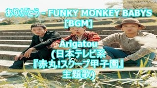 ありがとう - FUNKY MONKEY BABYS[BGM]Arigatou(日本テレビ系『赤丸!スクープ甲子園』主題歌)