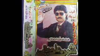 SHAMAN ALI MIRALI OLD SONGS ELAN KAYAN THO 4735 VOLUME