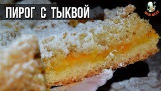 Пирог с тыквой. Тыквенный пирог.