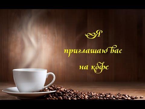 Авы про, картинки приглашение на кофе подругу