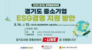 2021년 경기도 정책토론대축제 - 경기도 중소기업 ESG경영 지원 방안 토론회 (5월 14일(금) 13시)