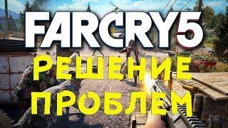 Проблемы с запуском Пиратки Far Cry 5?Есть решение!
