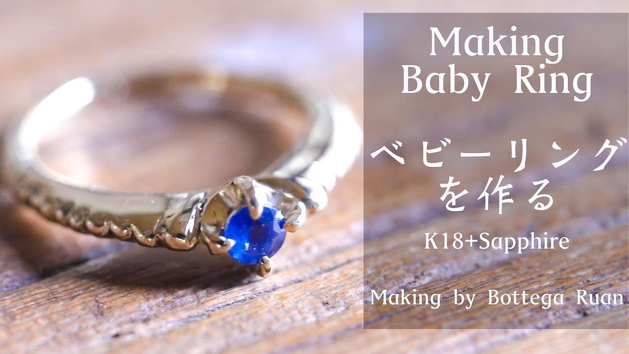 [YouTube] Baby Ringを作る
