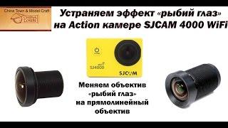 Устраняем искажения SJCAM 4000(, 2016-04-25T22:23:40.000Z)