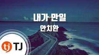 [TJ노래방 / 멜로디제거] 내가만일 - 안치환 / T…