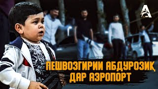 АБДУ ЧЕМПИОН БА ВАТАН БАРГАШТ/ ЧЕМПИОН ВЕРНУЛСЯ