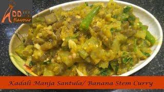 ମଞ୍ଜା ସନ୍ତୁଳା || Kadali Manja Santula || Banana Stem Curry || Plantin Stem Curry || Odia Santula