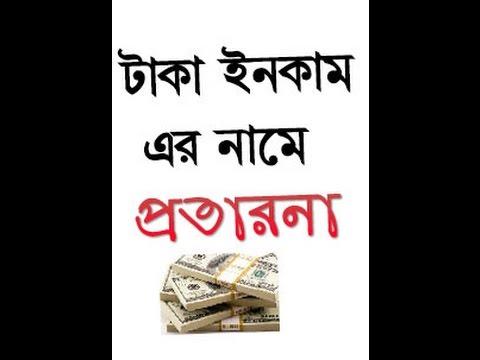 Bangladesh Intertnet Week Internet Tutorial | প্রতারণা করে টাকা ইনকাম করিয়ে নিচ্ছে সতর্ক হন