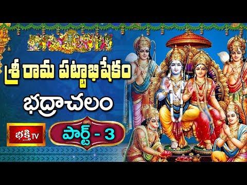 Sri Rama Pattabhishekam @ Bhadrachalam || #SriRamaNavami || Part - 03 || Bhakthi TV