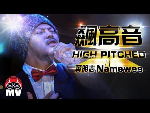 【飆高音High Pitched】Namewee 黃明志 @ Asian Killer 亞洲通�