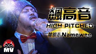【飆高音High Pitched】Namewee 黃明志 @ Asian Killer 亞洲通殺2015