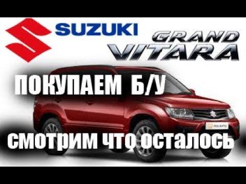 Grand Vitara 2 Что стало с автомобилем,  Стоит ли брать Grand Vitara 2 в 2020 году