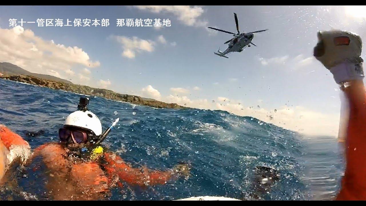海上保安庁】漂流者の吊り上げ救助! - YouTube