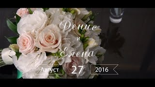 Свадьба Денис & Елена