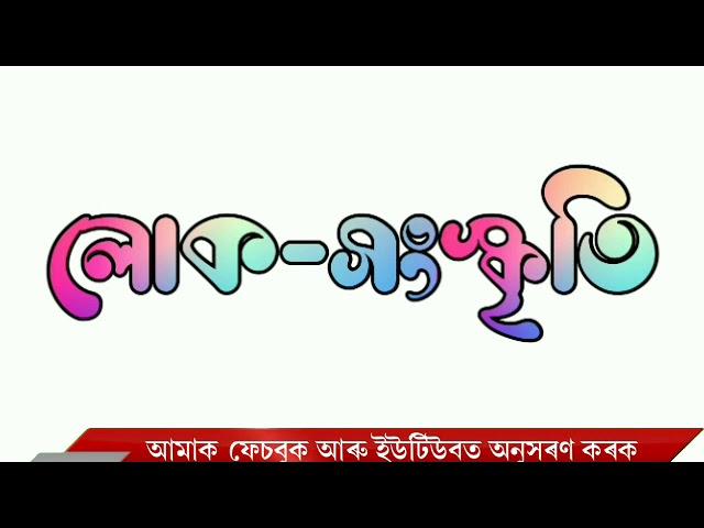 Folk of Assam. Mising folk singer