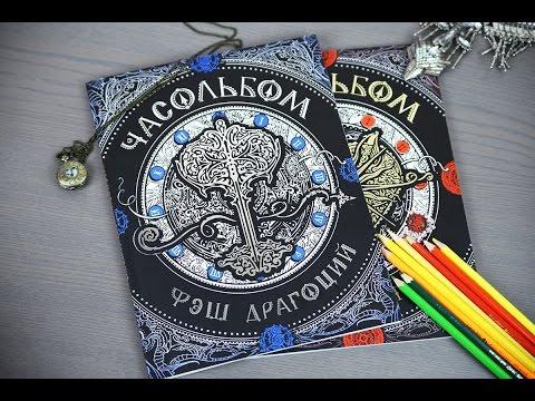 Часольбомы Фэша и Василисы.  Раскраски по Часодеям