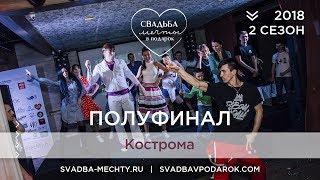"""Полуфинал """"Свадьба мечты в подарок"""" 2018г."""