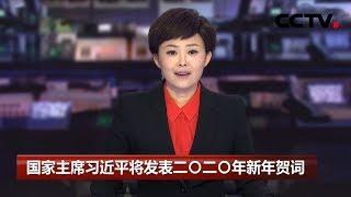 [中国新闻] 国家主席习近平将发表二〇二〇年新年贺词 | CCTV中文国际