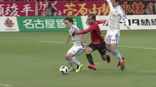 2018年3月18日(日)に行われた明治安田生命J1リーグ 第4節 名古屋vs...