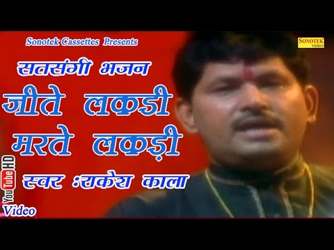 जीते लकड़ी मरते लकड़ी || Rakesh Kala || Hindi Satsangi Bhajan